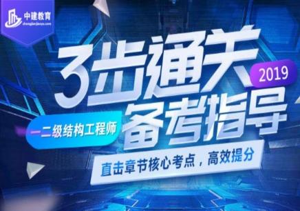 深圳一、二級結構工程師培訓班