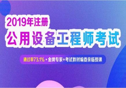 深圳注冊公用設備工程師培訓班