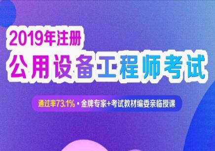 深圳注册公用设备工程师哪里好?