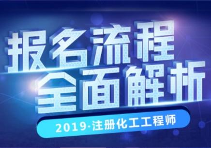 深圳注册化工工程师培训班