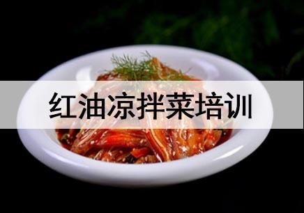 杭州红油凉拌菜培训机构