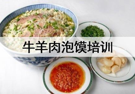 杭州牛羊肉泡馍培训机构