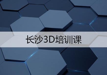 长沙3D课程培训