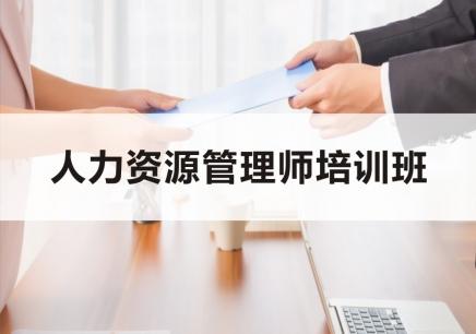 深圳一级人力资源管理师培训班