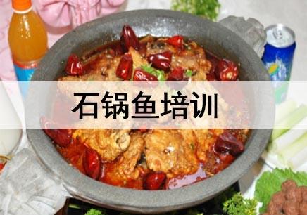 杭州石锅鱼培训机构