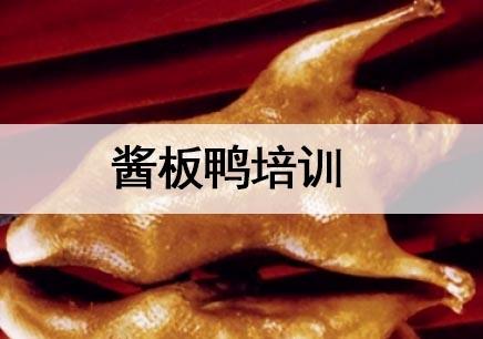 杭州酱板鸭培训机构