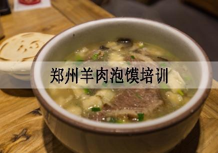 郑州羊肉泡馍培训机构