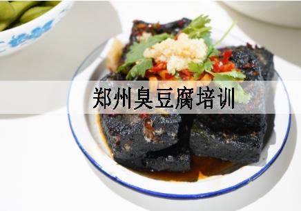 郑州臭豆腐培训机构