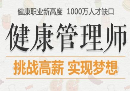 深圳国际注册健康管理学习班