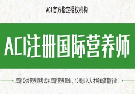 深圳ACI注册国际营养师就业前景