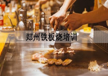 郑州铁板烧培训机构