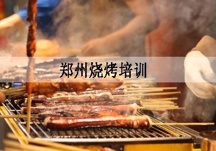 郑州烧烤培训机构