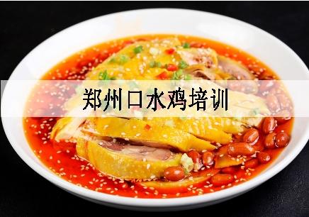 郑州口水鸡培训机构