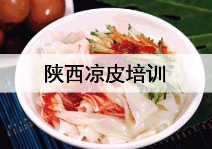杭州陕西凉皮培训机构