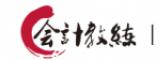 广州会计教练培训