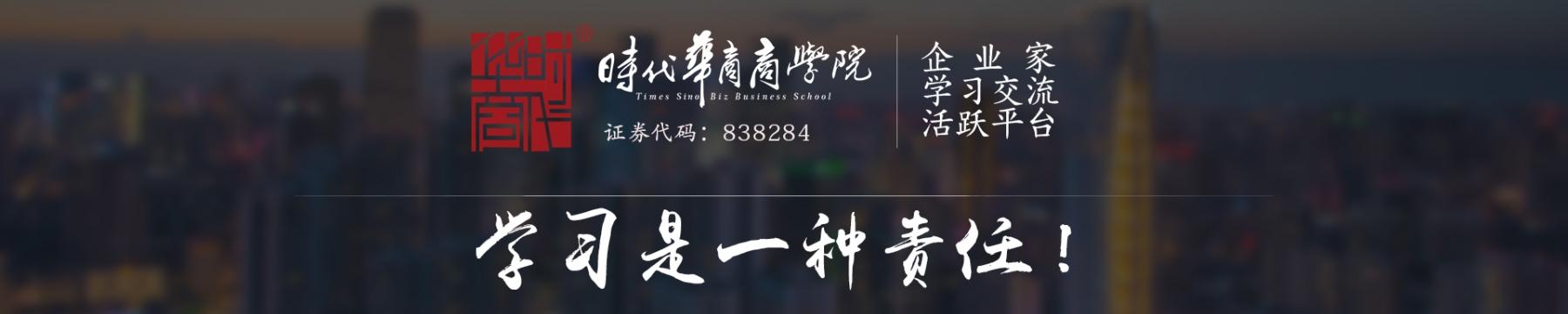 广州时代华商学院