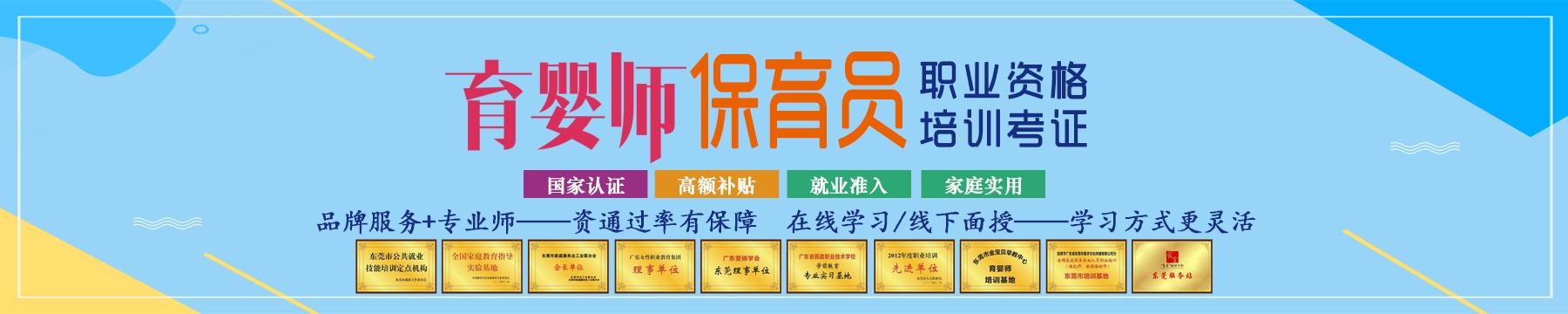 东莞博宇职业培训学校