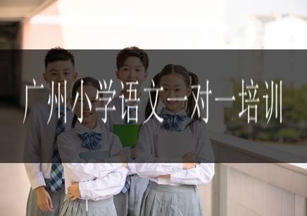 广州小学语文一对一培训