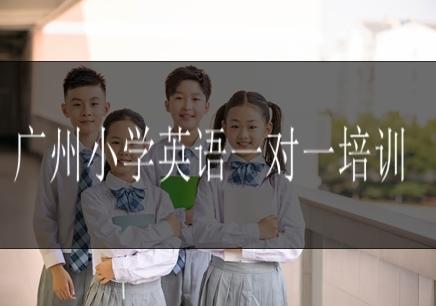 广州小学英语一对一培训