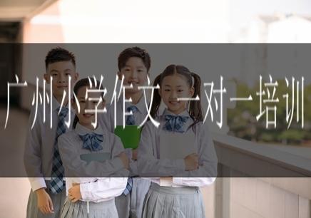 广州小学作文一对一培训