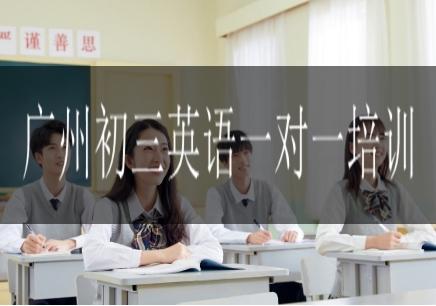 广州初三英语一对一培训
