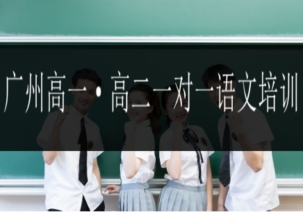广州高一·高二一对一语文培训