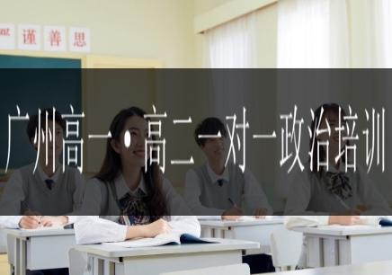 ?广州高一·高二一对一政治培训