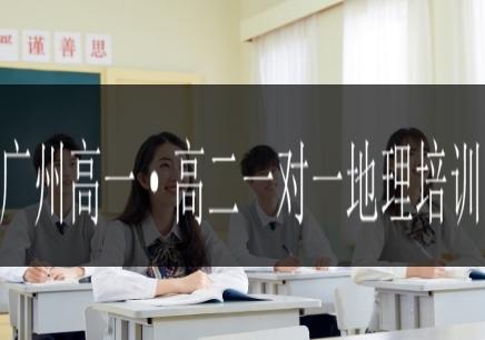 广州高一·高二一对一地理培训