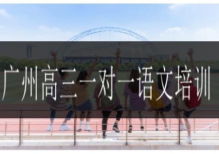 广州高三一对一语文培训