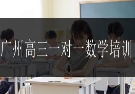 广州高三一对一数学培训