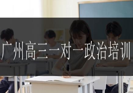 广州高三一对一政治培训