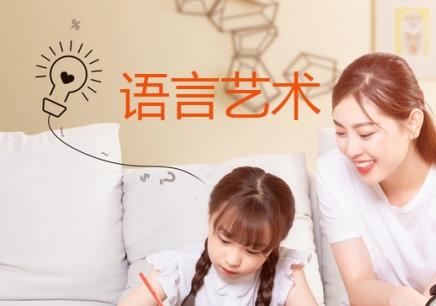 青岛少儿英语语言学习班