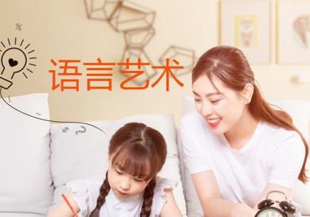 重庆少儿英语语言艺术培训班