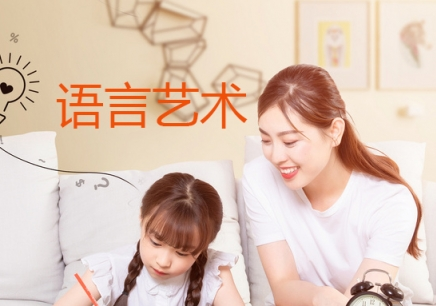 深圳语言艺术小班训练班