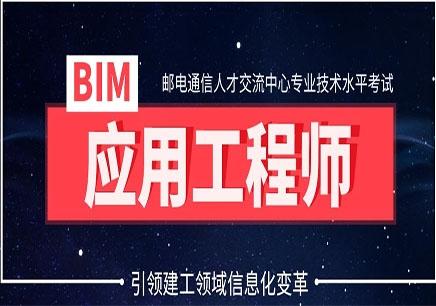 揭阳BIM招生培训