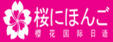 樱花日语培训学校