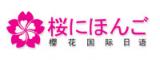青岛樱花日语