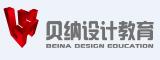 福州贝纳设计学校
