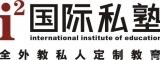 厦门国际私塾