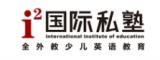 昆明国际私塾英语