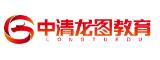 深圳中清龙图教育