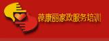 深圳葆康丽家