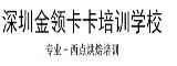 深圳金领卡卡烘焙学校