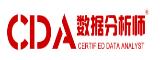 深圳CDA數據分析師中心