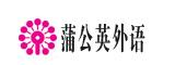 东莞蒲公英外语