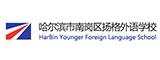 哈尔滨杨格外语学校