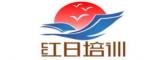 广州红日培训学校