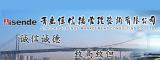 青島恆信德教育