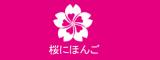 长沙樱花日语培训学校