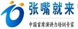 上海张嘴就来演讲力训练机构